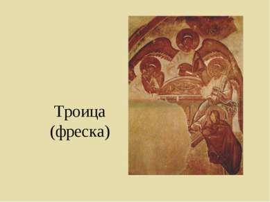 Троица (фреска)
