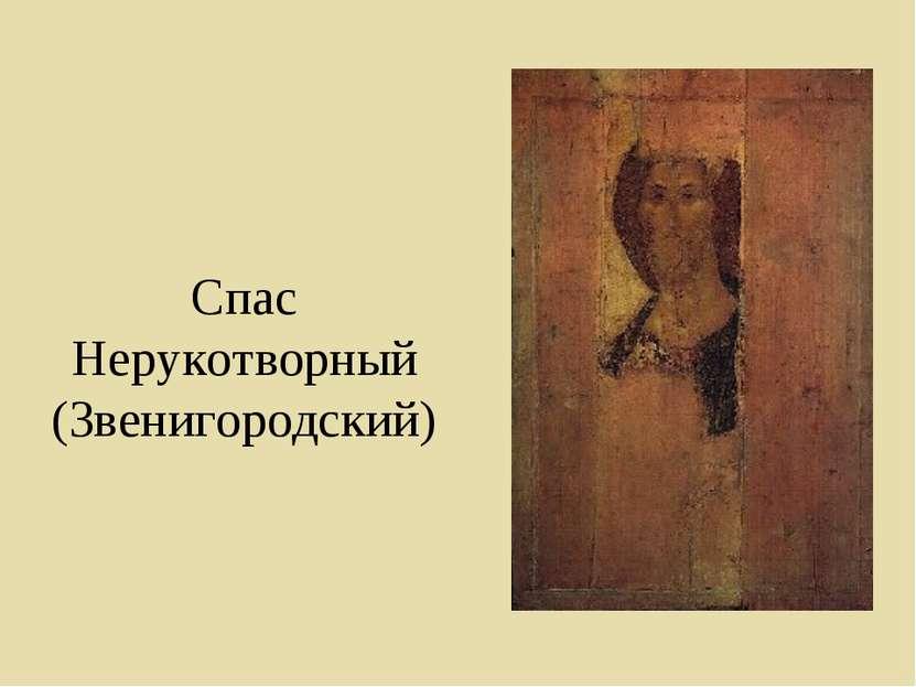Спас Нерукотворный (Звенигородский)