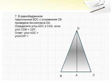 7. В равнобедренном треугольнике BDC с основанием СВ проведена биссектриса DA...