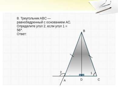 8. Треугольник ABC — равнобедренный с основанием АС. Определите угол 2, если ...