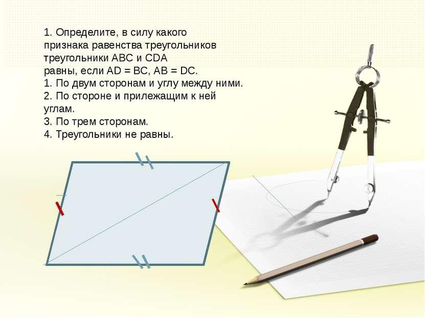 1. Определите, в силу какого признака равенства треугольников треугольники AB...