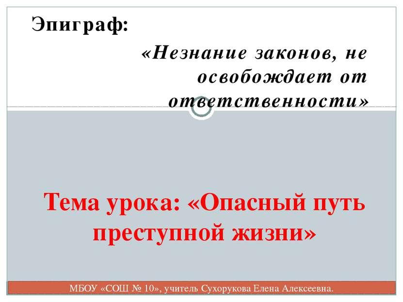 Эпиграф: «Незнание законов, не освобождает от ответственности» Тема урока: «О...