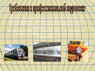 Машинист локомотива должен знать основы электротехники, материаловедения, пра...