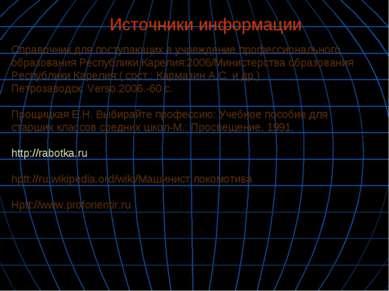 Источники информации Справочник для поступающих в учреждение профессиональног...