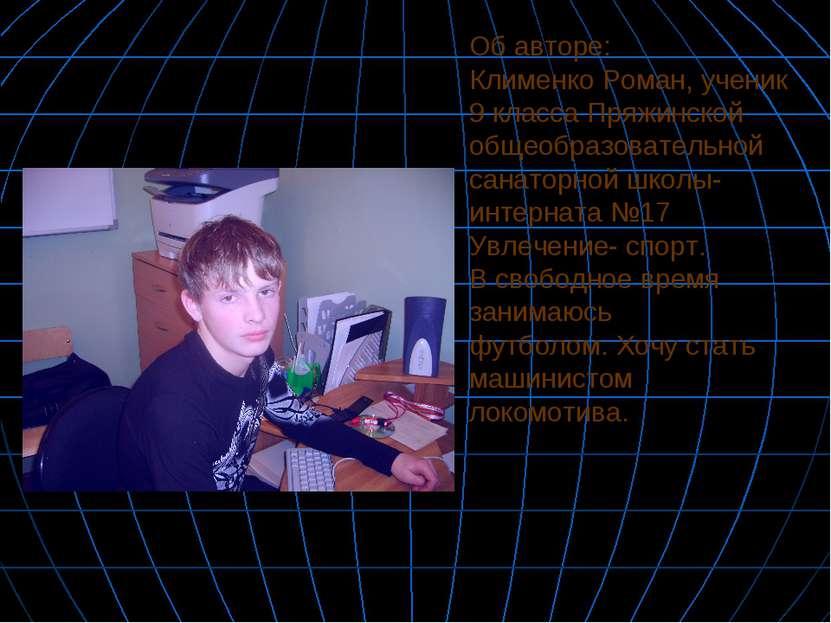 Об авторе: Клименко Роман, ученик 9 класса Пряжинской общеобразовательной сан...