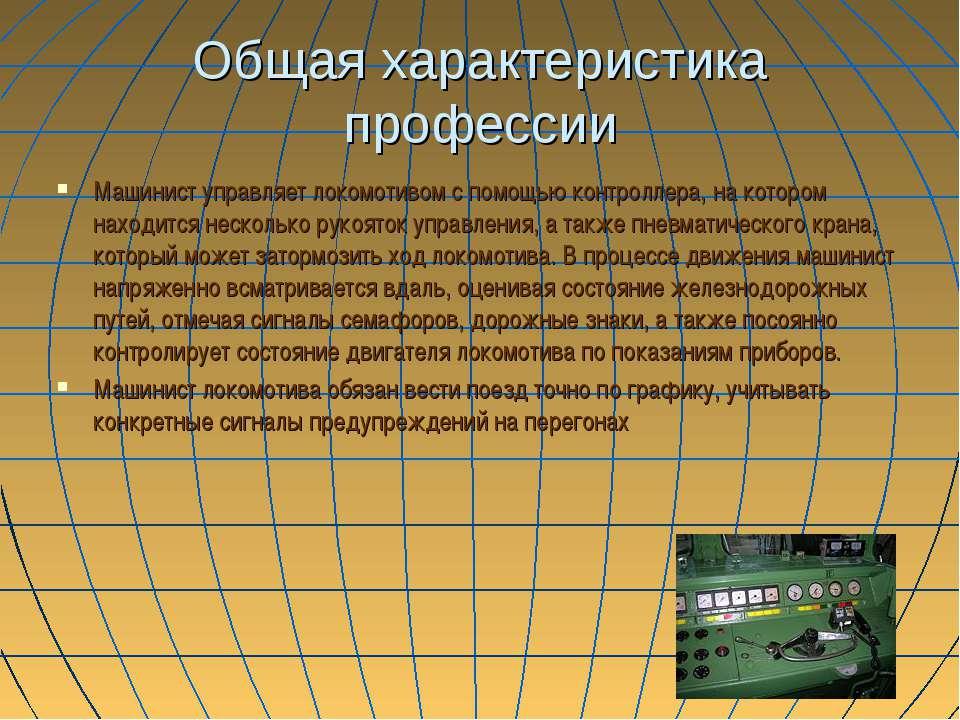 Общая характеристика профессии Машинист управляет локомотивом с помощью контр...