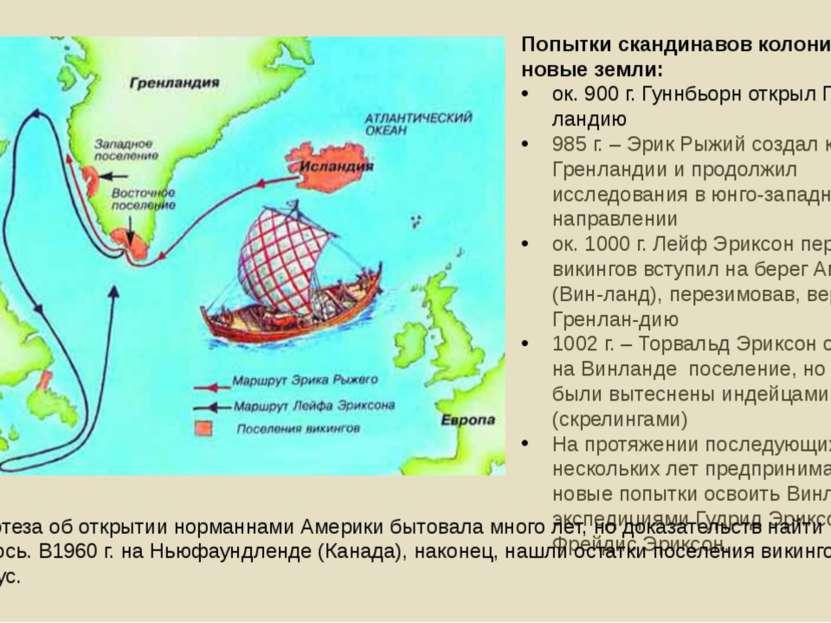 Попытки скандинавов колонизовать новые земли: ок. 900 г. Гуннбьорн открыл Гре...