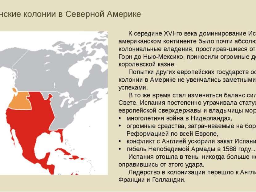 Испанские колонии в Северной Америке К середине XVI-го века доминирование Исп...