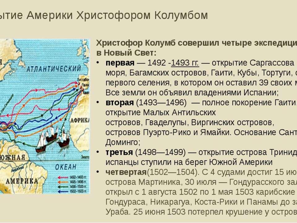 Христофор Колумб совершил четыре экспедиции вНовый Свет: первая— 1492 -1493...