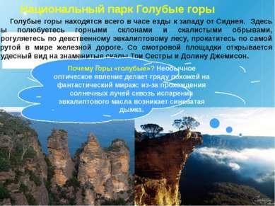 Национальный парк Голубые горы Голубые горы находятся всего вчасе езды кзап...