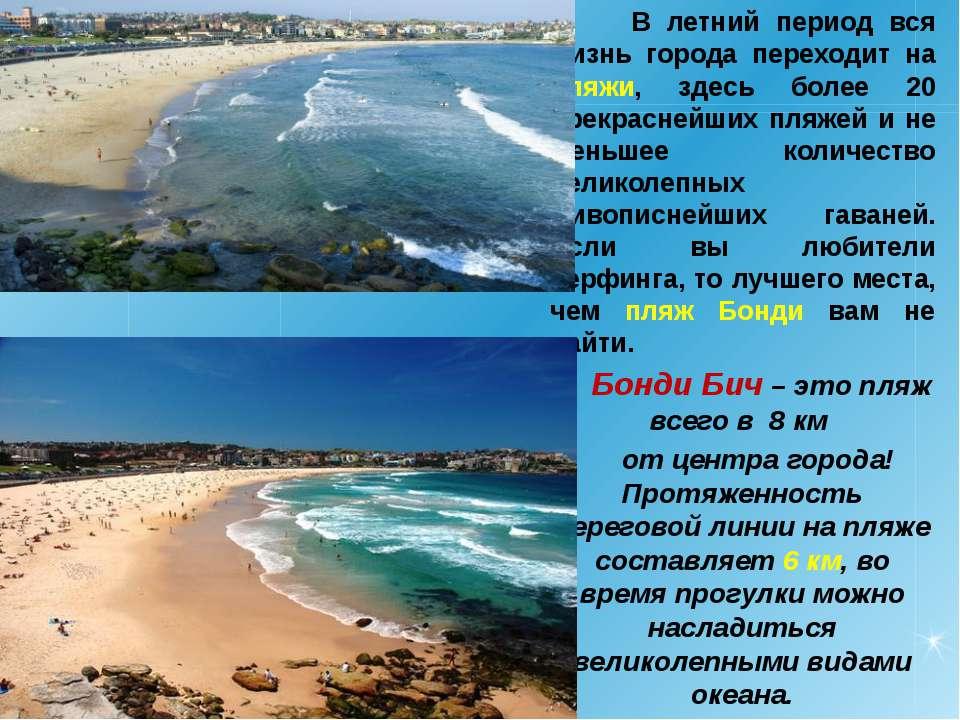 В летний период вся жизнь города переходит на пляжи, здесь более 20 прекрасне...