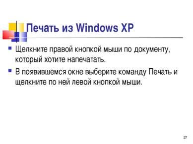 Печать из Windows ХР Щелкните правой кнопкой мыши по документу, который хотит...