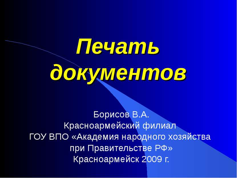 Печать документов Борисов В.А. Красноармейский филиал ГОУ ВПО «Академия народ...
