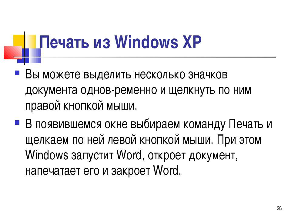 Печать из Windows ХР Вы можете выделить несколько значков документа однов рем...