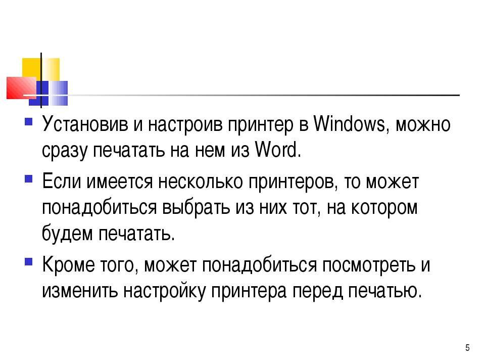 Установив и настроив принтер в Windows, можно сразу печатать на нем из Word. ...