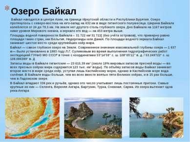 Озеро Байкал Байкал находится в центре Азии, на границе Иркутскойобласти и ...