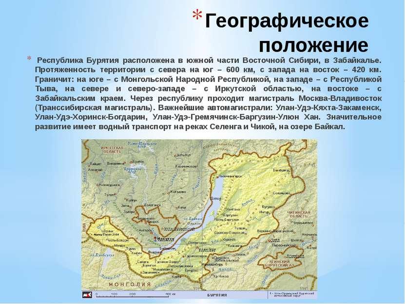 Географическое положение Республика Бурятия расположена в южной части Восточ...