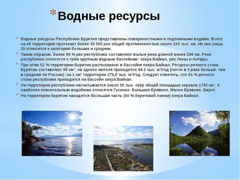 Водные ресурсы Водные ресурсыРеспублики Бурятия представлены поверхностными ...