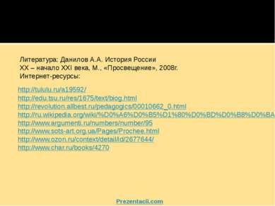 http://tululu.ru/a19592/ http://edu.tsu.ru/res/1675/text/biog.html http://rev...