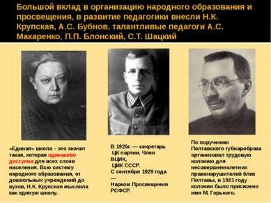 Большой вклад в организацию народного образования и просвещения, в развитие п...
