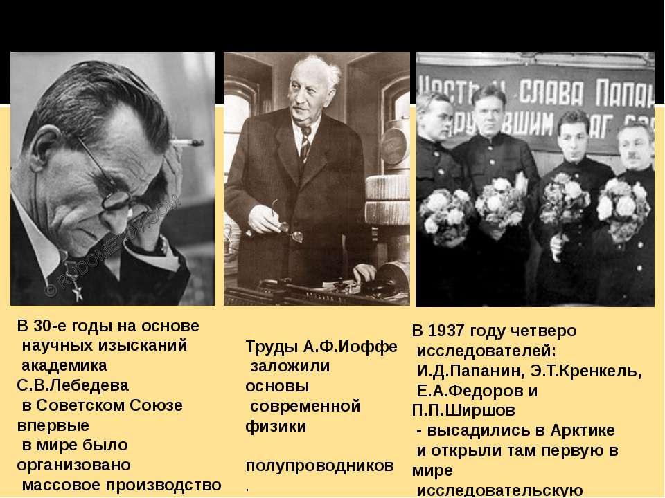 В 30-е годы на основе научных изысканий академика С.В.Лебедева в Советском Со...