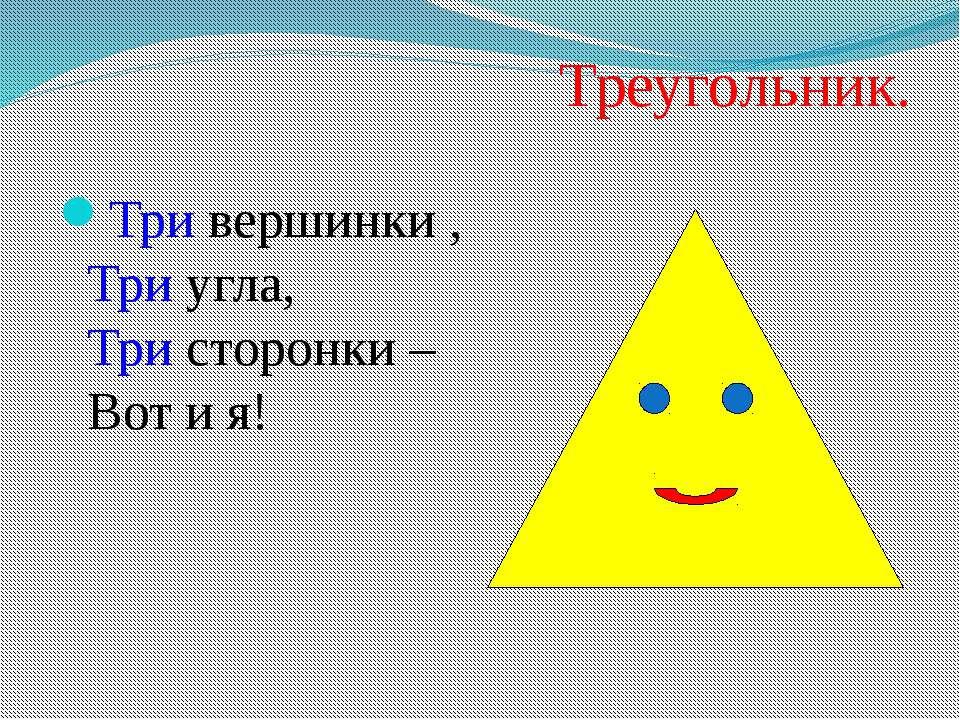 Треугольник. Три вершинки , Три угла, Три сторонки – Вот и я!