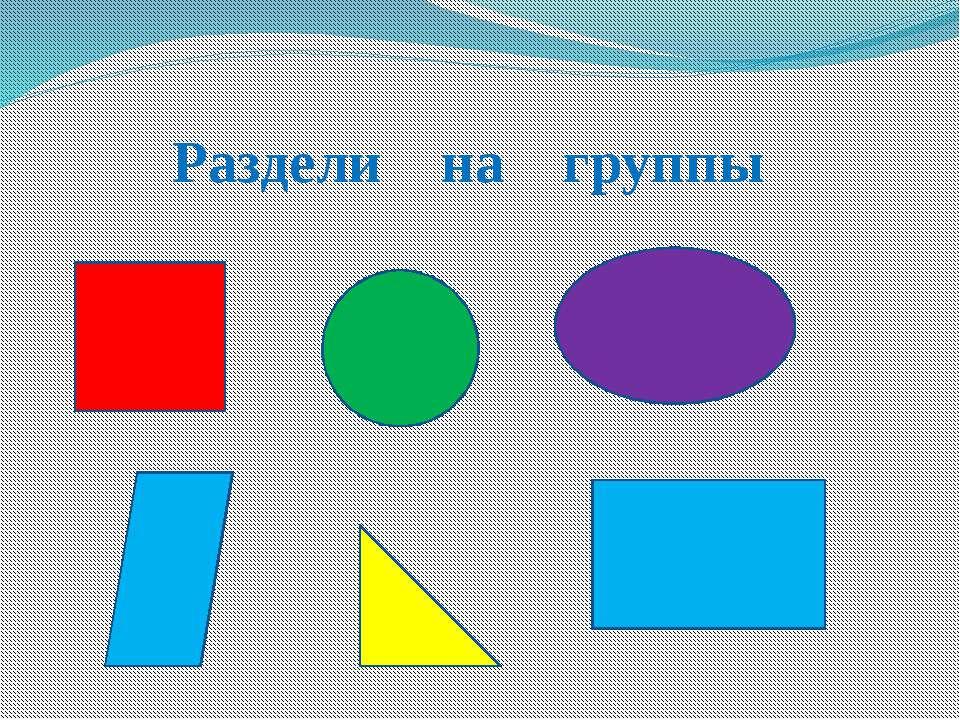 Раздели на группы