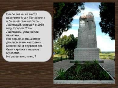 После войны на месте расстрела Муси Пинкензона в бывшей станице Усть-Лабинско...