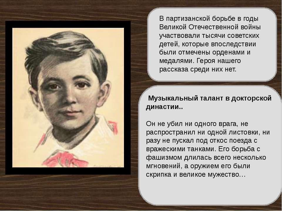 В партизанской борьбе в годы Великой Отечественной войны участвовали тысячи с...