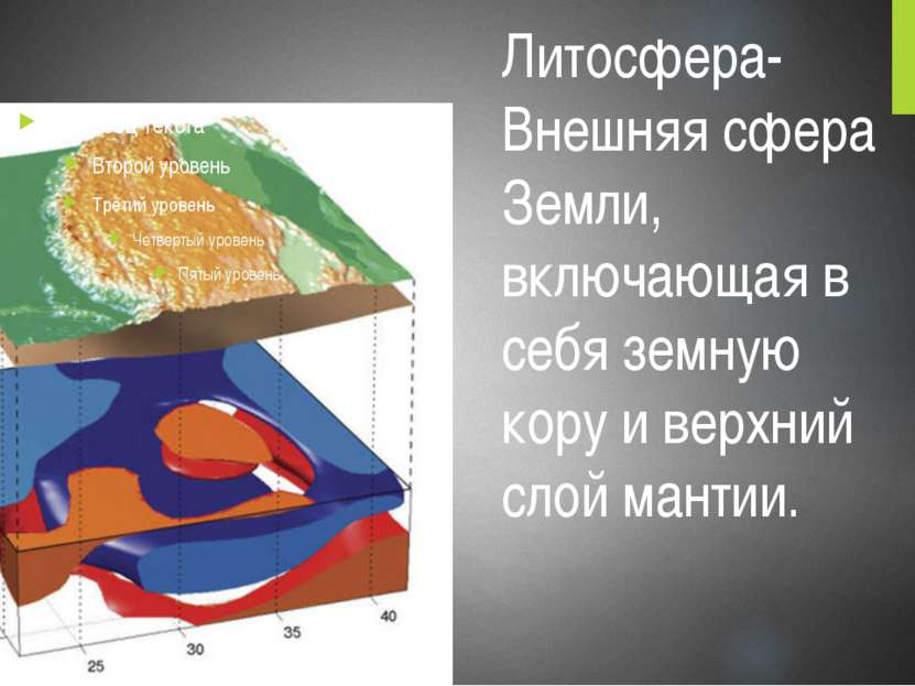 Литосфера-Внешняя сфера Земли, включающая в себя земную кору и верхний слой м...