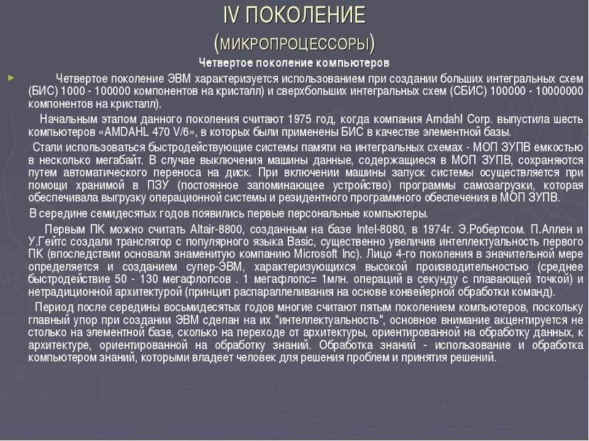 IV ПОКОЛЕНИЕ (МИКРОПРОЦЕССОРЫ) Четвертое поколение компьютеров Четвертое поко...