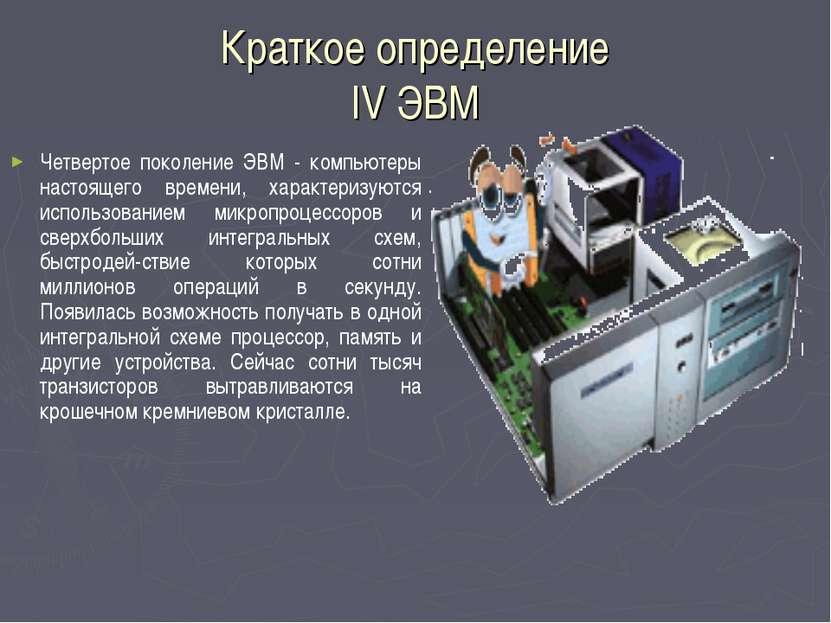 Краткое определение IV ЭВМ Четвертое поколение ЭВМ - компьютеры настоящего вр...
