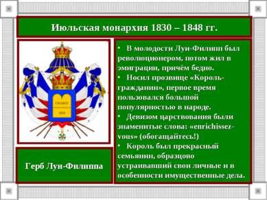 Июльская монархия 1830 – 1848 гг. В молодости Луи-Филипп был революционером, ...