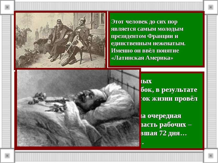 Наполеон III совершил серию крупных внешнеполитических и военных ошибок, в ре...