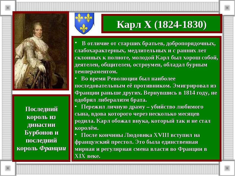 Карл X (1824-1830) В отличие от старших братьев, добропорядочных, слабохаракт...