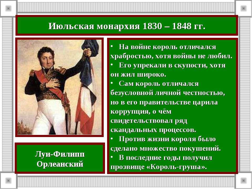 Июльская монархия 1830 – 1848 гг. На войне король отличался храбростью, хотя ...