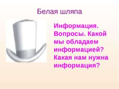 Белая шляпа Информация. Вопросы. Какой мы обладаем информацией? Какая нам нуж...