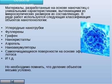 Материалы, разработанные на основе наночастиц с уникальными характеристиками,...