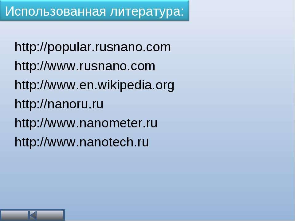 http://popular.rusnano.com http://www.rusnano.com http://www.en.wikipedia.org...