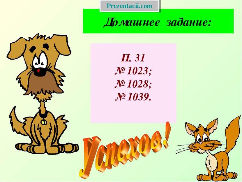 Домашнее задание: П. 31 № 1023; № 1028; № 1039. Prezentacii.com