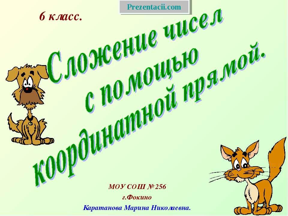 6 класс. МОУ СОШ № 256 г.Фокино Каратанова Марина Николаевна.