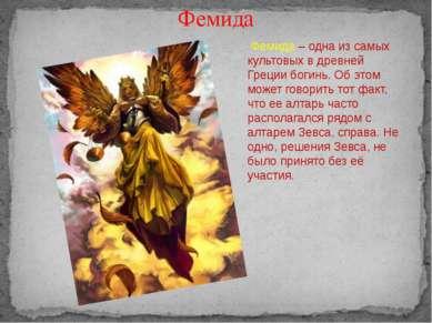 Фемида Фемида – одна из самых культовых в древней Греции богинь. Об этом може...