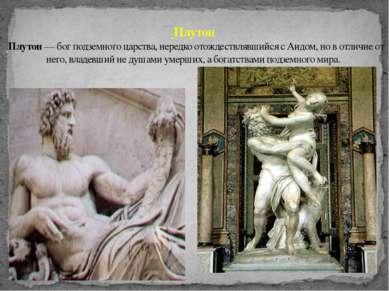 Плутон Плутон — бог подземного царства, нередко отождествлявшийся с Аидом, но...