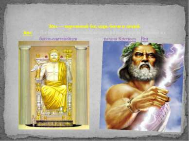 Зевс — верховный бог, царь богов и людей. Зевс — бог неба, грома и молний, ве...