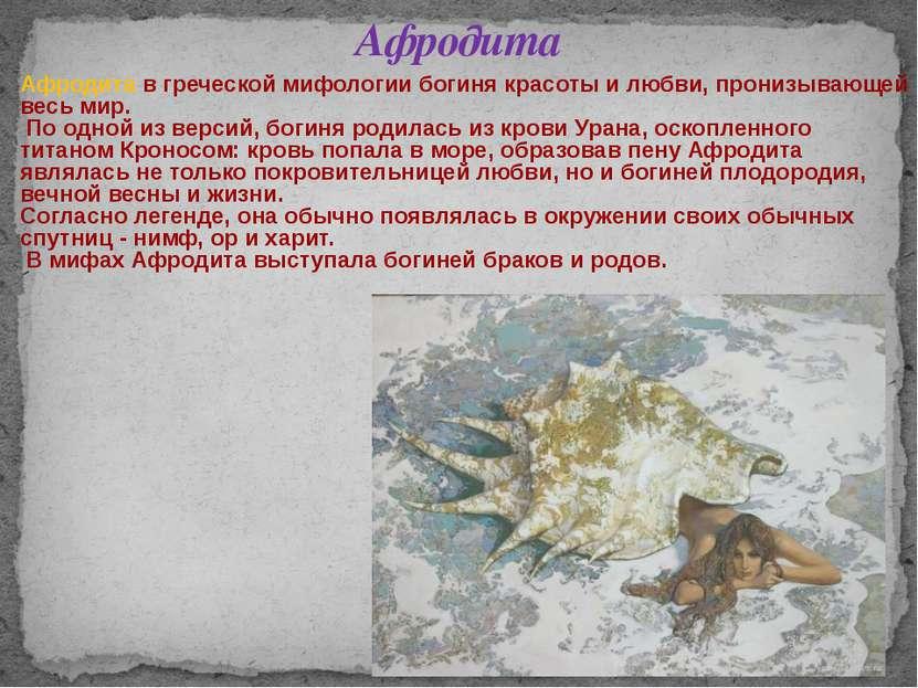 Афродита Афродита в греческой мифологии богиня красоты и любви, пронизывающей...