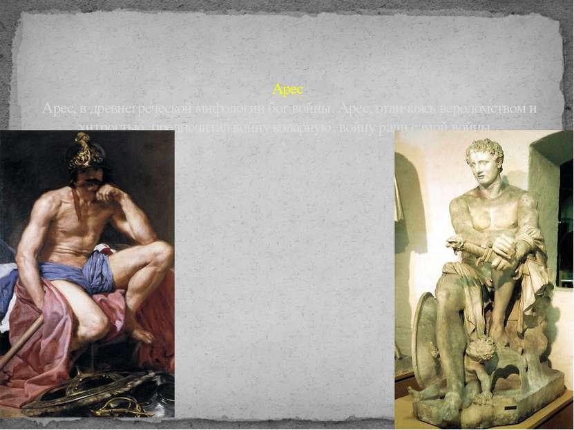 Арес Арес, в древнегреческой мифологии бог войны. Арес, отличаясь вероломство...