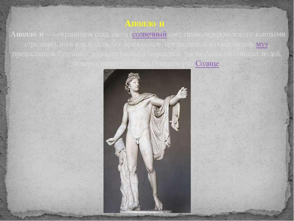 Аполло н Аполло н -— охранитель стад, света (солнечный свет символизировался ...