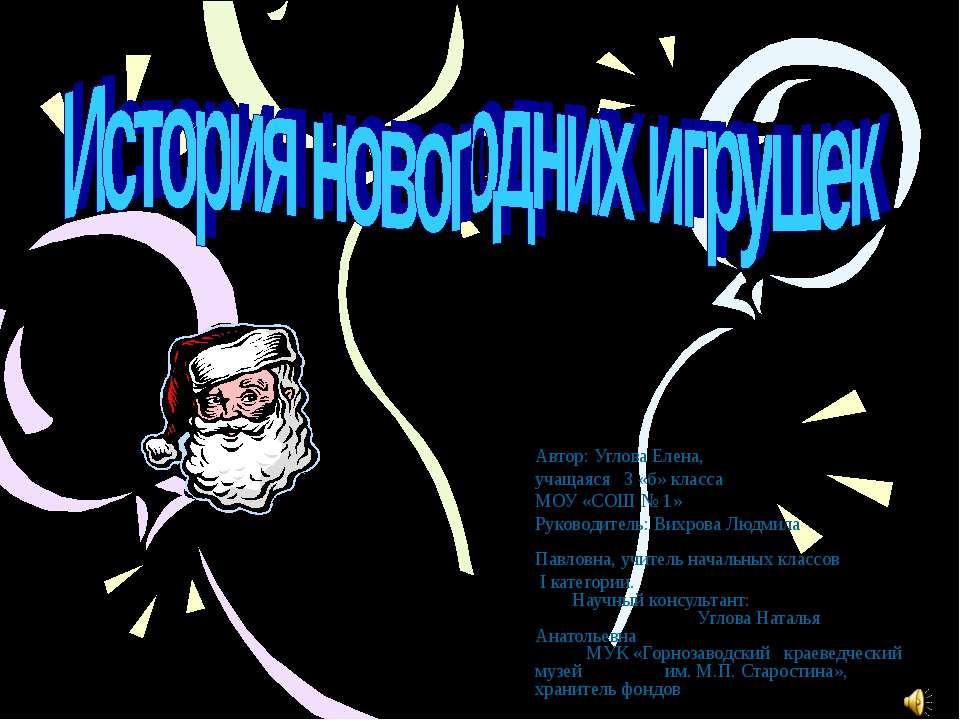 Автор: Углова Елена, учащаяся 3 «б» класса МОУ «СОШ № 1» Руководитель: Вихров...