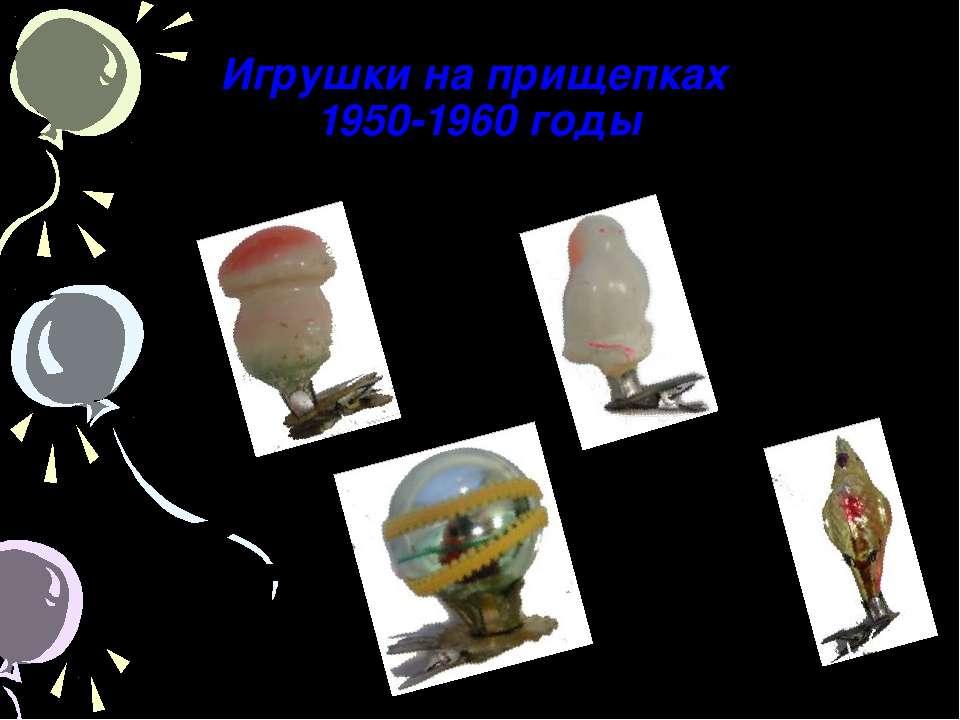Игрушки на прищепках 1950-1960 годы