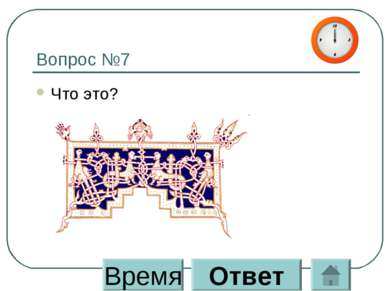 Вопрос №7 Что это? Ответ Время